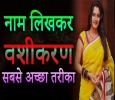9587275411 #simple totke for love marriage#