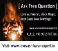 Love Problem Solution Baba Ji Ask Free Question. +91 9915707