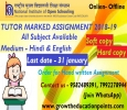NIOS SCHOOL OF ASSIGNMENT FOR 10TH & 12TH CLASS SOLVED