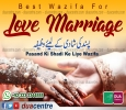 Dua For Love Marriage -  Wazifa