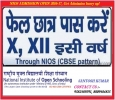 Last date to submit the assignment in 10th and 12th In NIOS