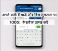 Hurray Now you get 100% cashback on every mobile recharge |