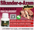 Sikander-e-Azam plus (manufactured by Hashmi Unani Pharmacy